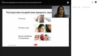 видео требования к средствам индивидуальной защиты