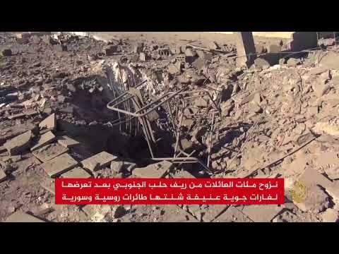 نزوح المئات من ريف حلب إثر غارات روسية وسورية  - نشر قبل 2 ساعة