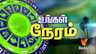 ஜோதிட சந்தேகங்களுக்கு   உங்கள் நேரம் - Vendhar Tv [Epi 85] (24/05/2019)
