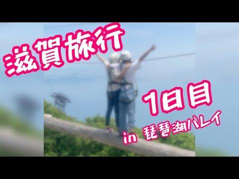 【初めての滋賀旅行】アスレチックで遊びまくった【琵琶湖バレイ】