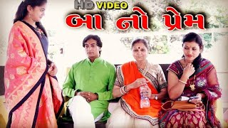 બાનો પ્રેમ || Bano prem || Bhavesh vekariya || gujarati comedy video || #gujjuking || by gujju king