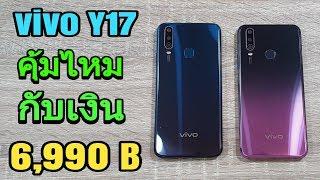 รีวิว VIVO Y17 คุ้มไหม กับเงิน 6,990 บาท