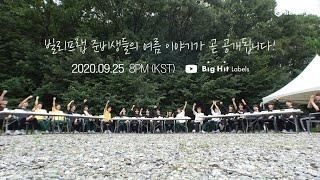 BELIFT LAB (빌리프랩) - Training Camp Teaser