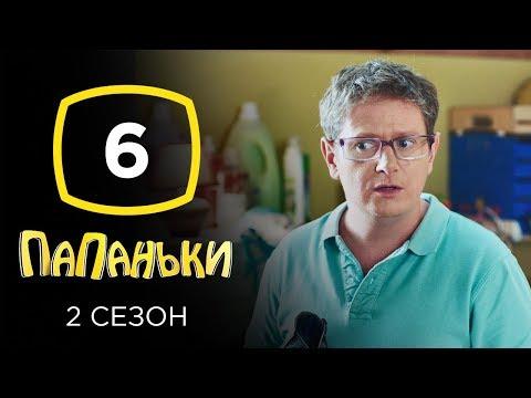 Сериал Папаньки 2 сезон: Серия 6 | КОМЕДИЯ 2020