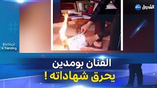 الفنان العربي بومدين يحرق شهاداته ..تعرف على  السبب ؟