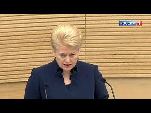 Ненависть к России. Даля Грибаускайте - Куда дальше?