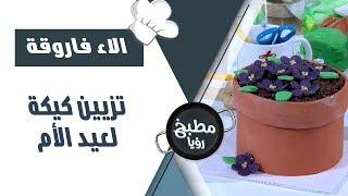 الاء فاروقة - تزيين كيكة لعيد الأم