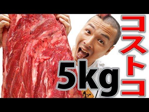 コストコの巨大肉5kg完食するまで帰れません