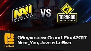 Обсуждаем Grand Final2017 - Near_You, Jove и LeBwa