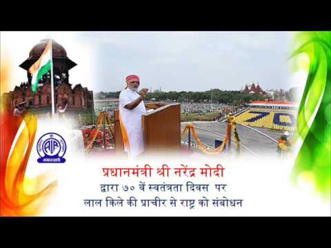 Prime Minister Narendra Modi's address to the nation on 70th Independence Day.