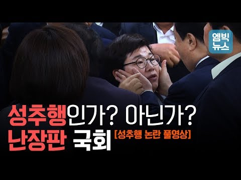 [풀영상 공개] 문희상 국회의장, 임이자 의원 성추행 논란.. 누구 말이 맞을까?