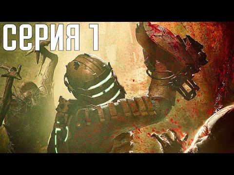 """Dead Space. Прохождение 1. Сложность """"Нереальный уровень / Impossible""""."""