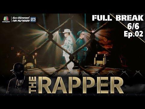 THE RAPPER THAILAND   EP.02   16 เมษายน 2561   6/6   Full Break