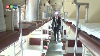Поезд «Кинешма-Москва» меняет вагоны