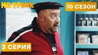 😆 ЗЛОЙ ГРУЗИН В АПТЕКЕ - На Троих 2021 - 10 СЕЗОН - 3 серия   ЮМОР ICTV