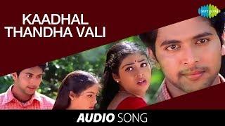 Jayam | Kaadhal Thandha Vali song | Jayam Ravi, Sadha, Gopichand, Senthil