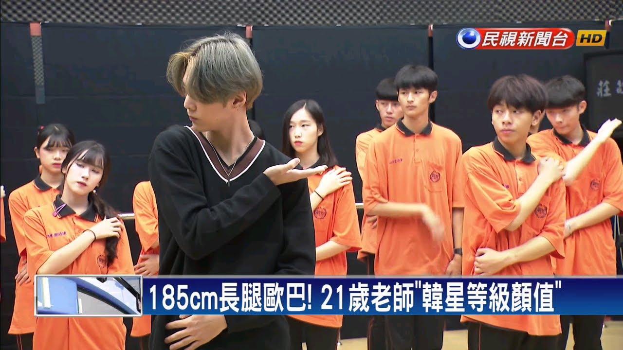 莊敬高職表藝科超夯 21歲帥老師是韓團dancer-民視新聞 - YouTube