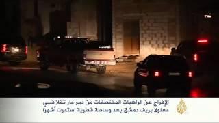 وساطة قطرية للإفراج عن راهبات بسوريا