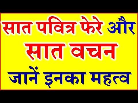 शादी विवाह के 7 पवित्र वचन और उनका महत्व Meaning of saat pheras of hindu marriage