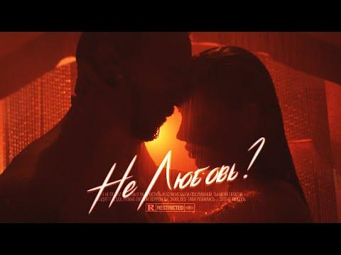 ХАННА - НЕ ЛЮБОВЬ ? (Премьера клипа, 2020)