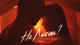 Смотреть клип Ханна - Не Любовь?