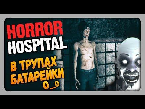 В ТРУПАХ БАТАРЕЙКИ! ✅ Horror Hospital Прохождение | Инди Хоррор