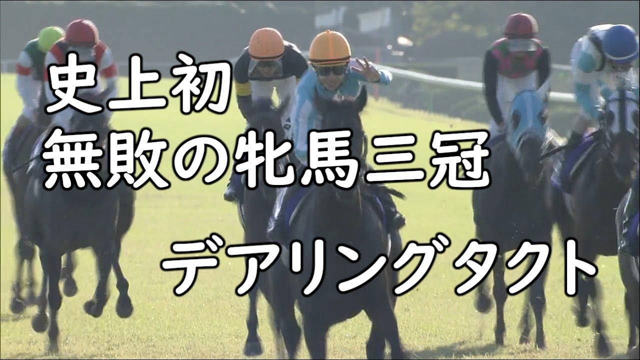 の 牝馬 無敗 三 冠