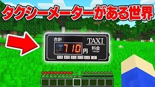 【マインクラフト】もしもマイクラにタクシーメーターが付いていたらwww【マイク…
