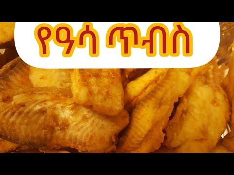 Ethiopian Food, How To Make Fried Fish (የአሳ አጠባበስ)