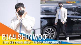 B1A4(비원에이포) 신우, '듬직한 남자의 매력' (방송국출근길) #NewsenTV