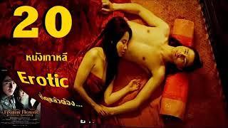 20 หนัง อีโรติก เกาหลี สิบแปดบวก ที่พระนางแสดงดีเกินคาด!! เด็ด!!