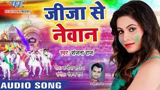 जीजा से नेवान Sanjana Raj (2019) का सबसे सुपरहिट होली Jija Se Newan Bhojpuri Holi Songs 2019