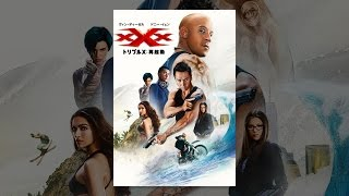 xXxトリプルX:再起動(吹替版) thumbnail