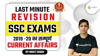 SSC Exams | Last Minute Revision by Krati Singh | 2019-20 Complete Current Affairs