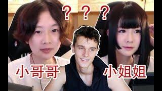 英国直男能不能认出中国的女装大佬们(二) 小哥哥内心受到了惊吓【陈瀚Siri】