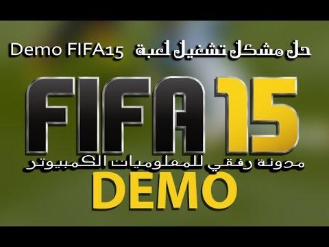 حصرياً : الحل الامثل لمشكلة فيفا FIFA 15 Demo حل مشكلة فيفا