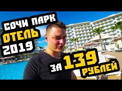 Ночь в Сочи за 139 рублей!! УЗНАЙ КАК? // Отель Сочи Парк 2019