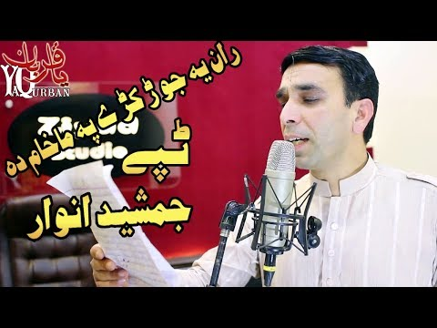 Pashto New Songs 2018 Jamshed Anwar New Tapay Tappy Tapaez - Zra Me Pa Ghamuno Da Janan Sawy De