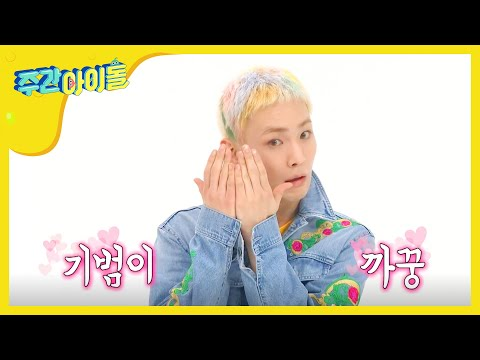 [Weekly Idol EP.360] LIMITED EDITION SHINEE's KEY ver. OPPAYA