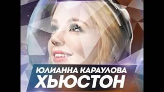 Юлианна Караулова - Хьюстон (Vladimir Nova Remix)