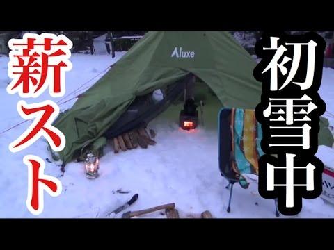 【ヒロシキャンプ】 初!夢の雪中キャンプ!※タイトルに川井キャンプ場と記載されておりますが、氷川キャンプ場の間違いでした。