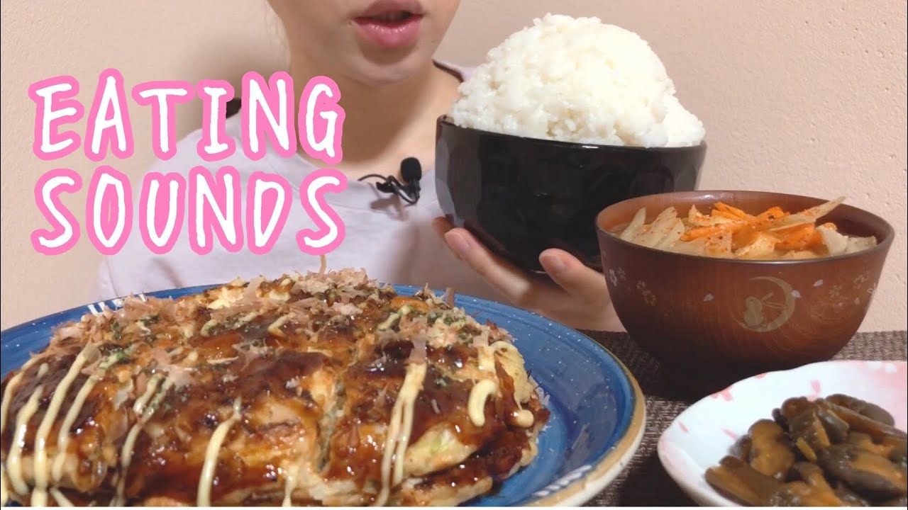 《Eating sounds》お好み焼き!豚汁!きゅうりのキューちゃん!ごはん!Okonomiyaki(Japanese savoury pancake)!Miso soup with pork!
