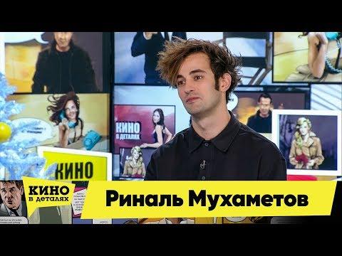 Риналь Мухаметов | Кино в деталях 14.01.2020