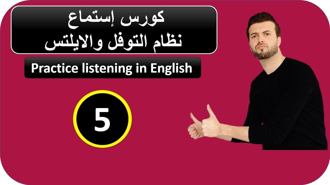 كورس الاستماع 5:  أفضل تمرين للإستماع والقراءة من خلال قصة قصيرة