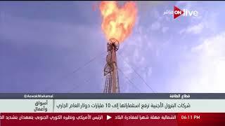 أسواق و أعمال: شركات البترول الأجنبية ترفع استثماراتها إلى 10 مليارات دولار العام الجاري