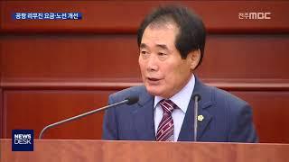 """[뉴스데스크] 인천공항 리무진 """"요금·노선 개…"""
