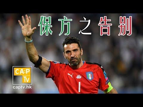 CapTV【保方之告別】 Gianluigi Buffon 意大利 世界盃