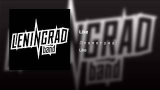Ленинград – Like