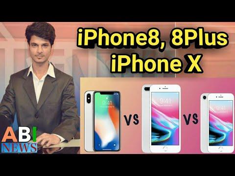 Download Youtube: 3 मिनट में जानिए iPhone 8, 8 Plus और iPhone X के Price, Features, Display
