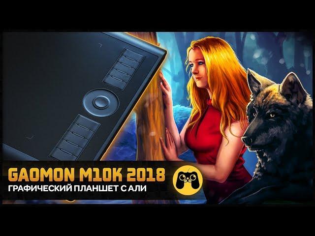 GAOMON M10K2018 Обзор графического планшета с Али gaomon m10k by Artalasky